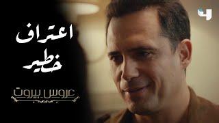 فارس يعترف بحقيقة مشاعره لثريا في عروس بيروت