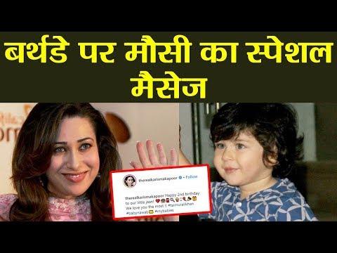 Taimur Ali Khan के दूसरे Birthday पर मौसी Karishma Kapoor ने शेयर किया स्पेशल मैसेज| वनइंडिया हिंदी Mp3