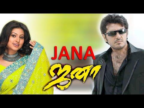 new tamil movies 2014 | jana tamil movie | tamil movies new release | Ajith tamil movie