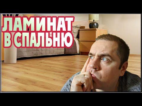 Как выбрать ламинат для спальни?