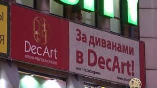 Видео-обзор мягкой мебели (DecArt, 25.01.2017)