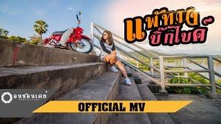 แพ้ทางบิ๊กไบค์ ( ແພ້ທາງບີກໄບ້ ) - แหลม บุรีรัมย์ [ Official MV ]