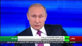 بوتين: اقتصاد روسيا تجاوز الانكماش وانتقل إلى النمو