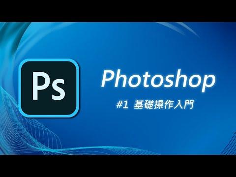 Photoshop 基礎教學 - YouTube