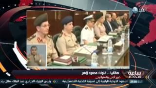 خبير استراتيجي يكشف دلالات اجتماع مجلس الدفاع الوطني