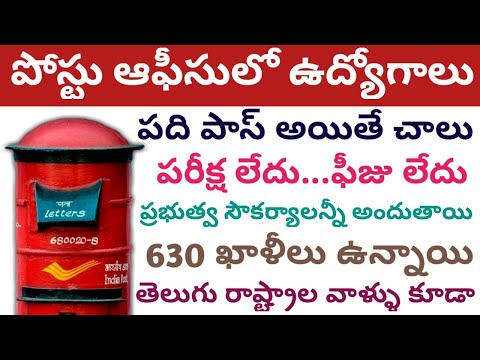 పది పాస్ తో పోస్టల్ శాఖలో ఉద్యోగాలు | Latest Postal Recruitment 2018 Telugu | Govt Jobs Telugu 2019