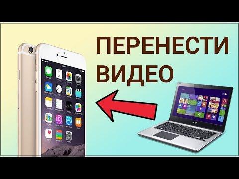 Как можно перекинуть видео с компьютера на айфон