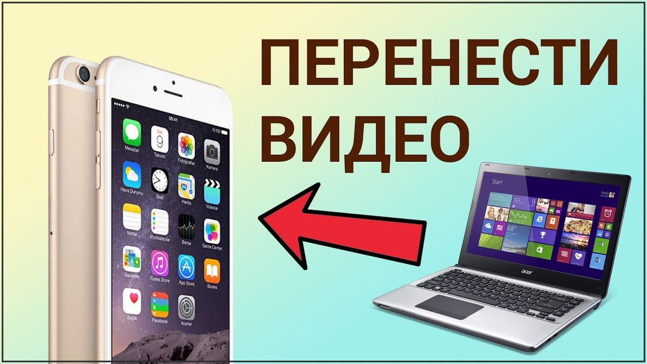 как перенести фото и видео с iphone на компьютер