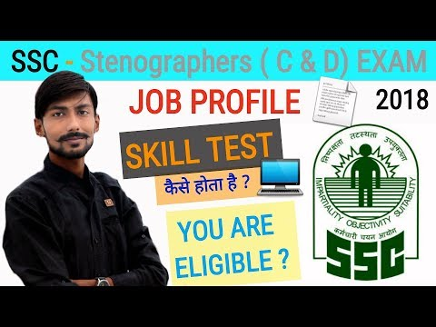 SSC–Stenographers Exam 2018–1000+ Post | All About ELIGIBILITY, JOB PROFILE & SKILL TEST |