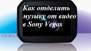 Как отделить музыку от видео в Sony Vegas Pro.