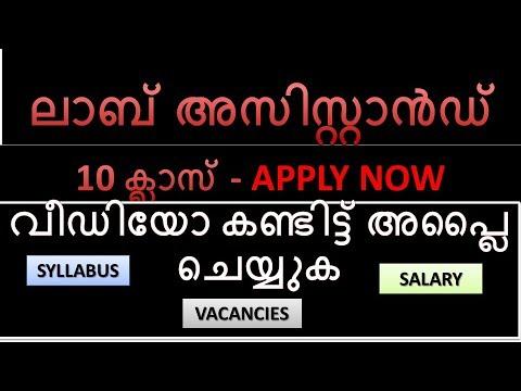 Apply Now - Laboratory Assistant Salary Vacancies Syllabus Gurukulam PSC Classes