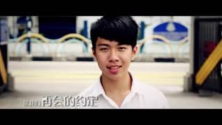 1 再会的约定 Official MV - 槟城锺灵国民型中学2014