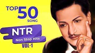 NTR Nonstop Hits | Top 50 Songs Jukebox | Super Hit Old Classic Telugu Songs
