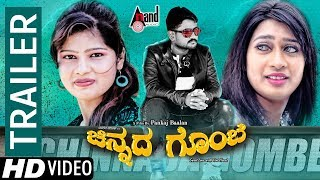 Chinnada Gombe (New Kannada HD Trailer) - Century Gowda, Gaddappa, Pankaj Baalan