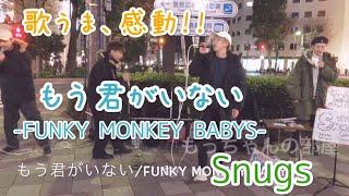 【歌うま、感動】もう君がいない/FUNKY MONKEY BABYS(Snugs)