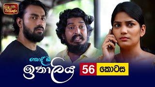 Kolamba Ithaliya   Episode 56 - (2021-09-02)   ITN Thumbnail