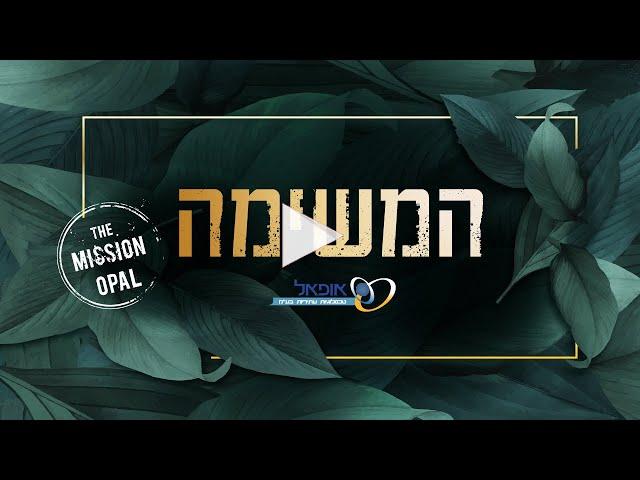 the mission | opal | hm production