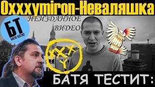 """Батя смотрит """"Oxxxymiron - Неваляшка (Неизданное видео, 2012)""""  Реакция Бати"""