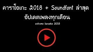 ดาวน์โหลด คาราโอเกะ 2018 + SoundFont [extreme karaoke 2018]
