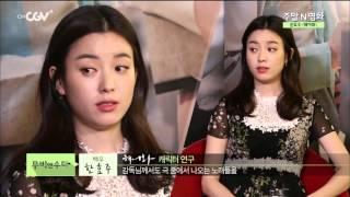 [달림] 160319 주말N영화 해어화 한효주 인터뷰