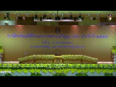 การฝึกซ้อมพิธีรับพระราชทานปริญญาบัตร ประจำปี 2559 ณ หอประชุมใหญ่ มหาวิทยาลัยราชภัฏเชียงราย (5/1/60)