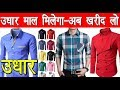 Shirts wholesale market in Delhi | Shirts manufacturer | cheapest shirt market | branded shirt delhi