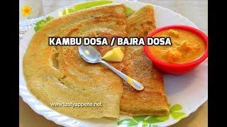 kambu dosa / Bajra Dosa / Pearl Millet Dosa - Healthy Breakfast Recipes