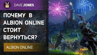 Почему стоит вернуться в Albion Online?