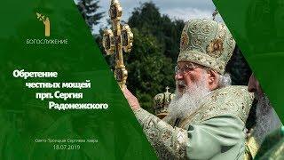 Обретение честных мощей прп. Сергия Радонежского