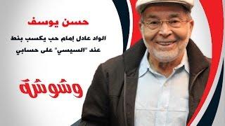 بالفيديو.. حسن يوسف لـ 'عادل إمام':'خد يا واد.. انت عاوز تكسب بونط على حسابي'