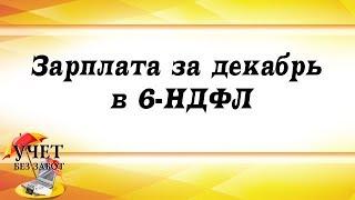Зарплата за декабрь в 6-НДФЛ