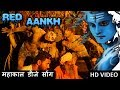 Red Aankh (HD VIDEO) | Bhole Baba New hit Haryanvi DJ Song songs 2018 | VRB Records