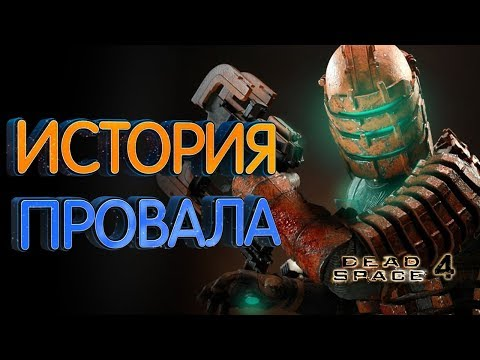 История провала visceral games