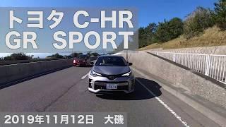 トヨタC-HR GR SPORTに試乗!ノーマルとの比較もあり