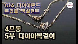 다이아몬드 5부목걸이 4프롱 셋팅으로 14K제작 순금 …
