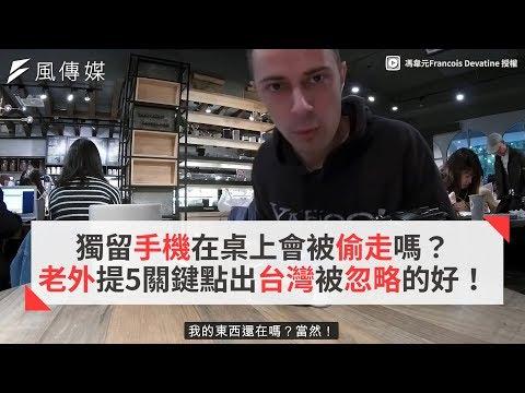 獨留手機在桌上會被偷走嗎? 老外提5關鍵點出台灣被忽略的好!