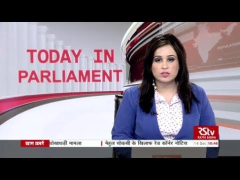 Today in Parliament | Dec 14, 2018 (10:45 am)