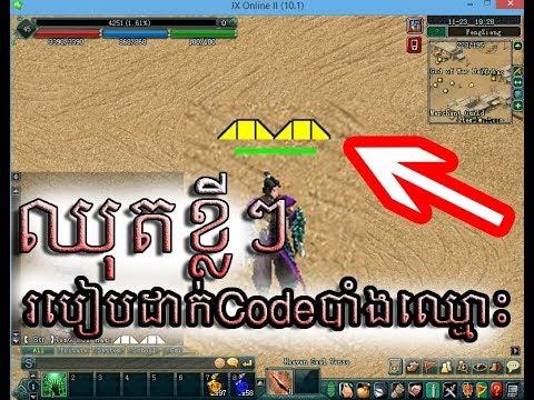 JX2 khmer របៀបដាក់Codeបំបាំងឈ្មោះ by (Trick Master)