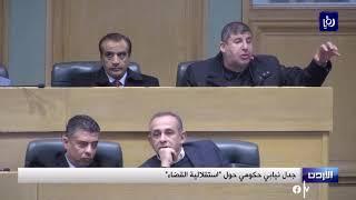 """جدل نيابي حكومي حول """"استقلالية القضاء"""" - (19/1/2020)"""