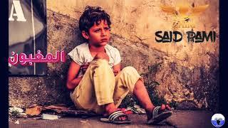 Said Rami Et Zaim 2k21|Al Maghboun-المغبون Exclisuve Music 🎶😢