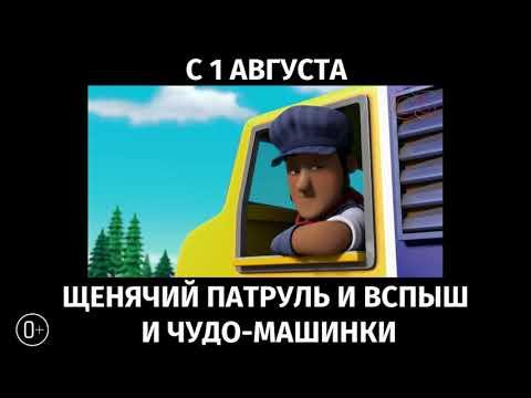 Щенячий патруль и Вспыш и чудо машинки, 0+