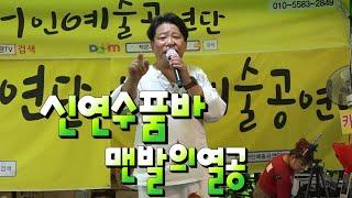 7월 12일 신연수품바 맨발의열정 작은거인 예술 공연단…
