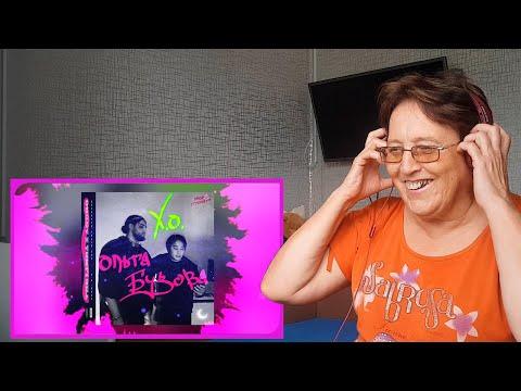 Ольга Бузова - Х.О. Lyric Video (Премьера 2020) РЕАКЦИЯ