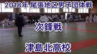 Group high school judo team high school games in Japan 尾張地区男子団体戦 次鋒 2018