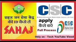 SAHAJ, CSC , Sahaj के लिए apply कैसे करें , वसुधा केन्द्र,  How to apply CSC , how to apply sahaj,