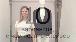 видео С чем носить черный пиджак (82 фото): женские образы, с брюками, джинсами, рубашкой