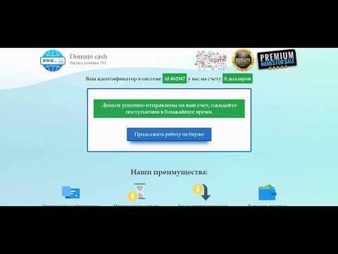 DOMAIN CASH Заработок в интернете на перепродаже доменов! Как заработать в интернете 2018!