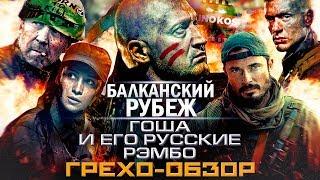 """Грехо-Обзор """"Балканский Рубеж"""""""