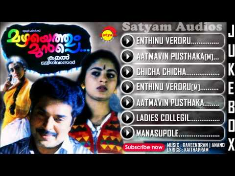 kaithapram damodaran namboothiri (film director) malayalam language (human language) kaithapram | evergreen malayalam hits vol - 3 film (media genre) hits love songs romantic hits evergreen evergreen hits malayalam romantic songs love romance satyam satyam audios satyam jukebox jukebox hits evergreen malayalm hits k j yesudas yesudas hits k s chithra chitra hits m g sreekumar mohanlal mammootty jayaram dileep suresh gopi satyam audios satyam jukebox ouseppachan hits malayalam film songs malayal mazhayethum munpe is a malayalam film directed by kamal and written by sreenivasan. the film stars mammootty, shobana, annie and sreenivasan in the lead roles.    subscribe now  satyam jukebox: https://www.youtube.com/user/satyamjukebox  satyam video