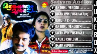 Mazhayethum Munpe | Malayalam Film | Full Audio Jukebox | Mammootty | Shobana | Annie